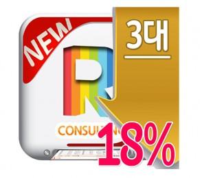 레인보우 컨설팅 어플 3대 이용권