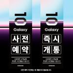 ■갤럭시S10 (예약판매,즉시개통) Y배너 현수막 공동구매