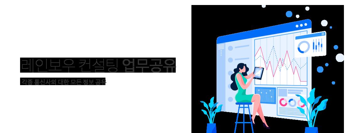 레인보우컨설팅 업무공유 각종 통신사의 대한 모든 정보 공유