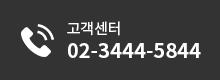 고객센터 02-3444-5844